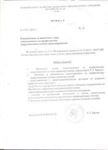 приказ-ответств.за антикор
