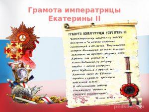 6 слайдграмота императрицы Екатерины II