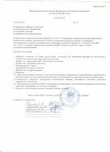 приказ о проведении комиссии по ОТ